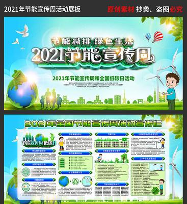 2021节能宣传周清新宣传栏