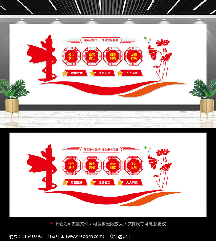 安全生产展板文化墙设计图片