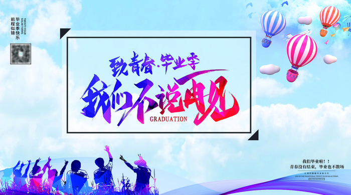 炫彩毕业展板设计