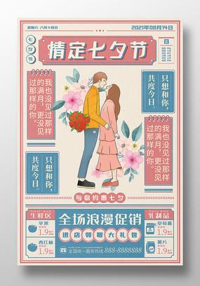 创意手绘简约七夕复古风海报