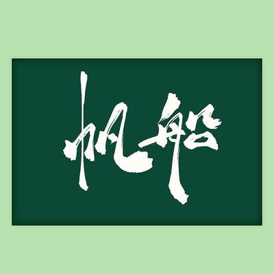 帆船书法艺术字