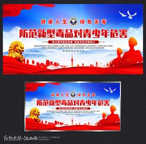 国际禁毒日展板设计