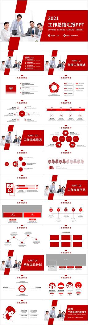 红色工作总结工作计划年中总结PPT