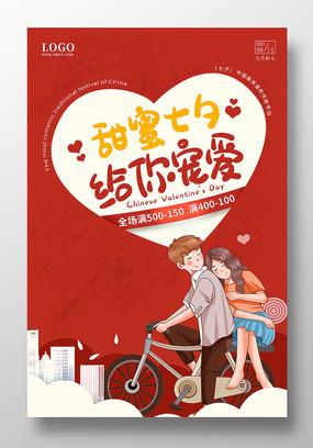 红色卡通七夕情人节海报