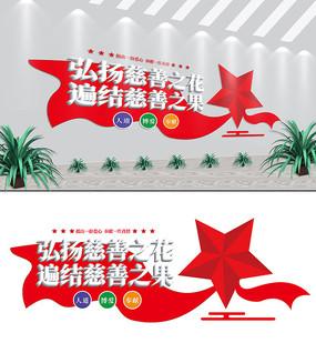 红十字会精神慈善公益标语文化墙