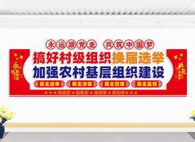 换届选举社区文化墙
