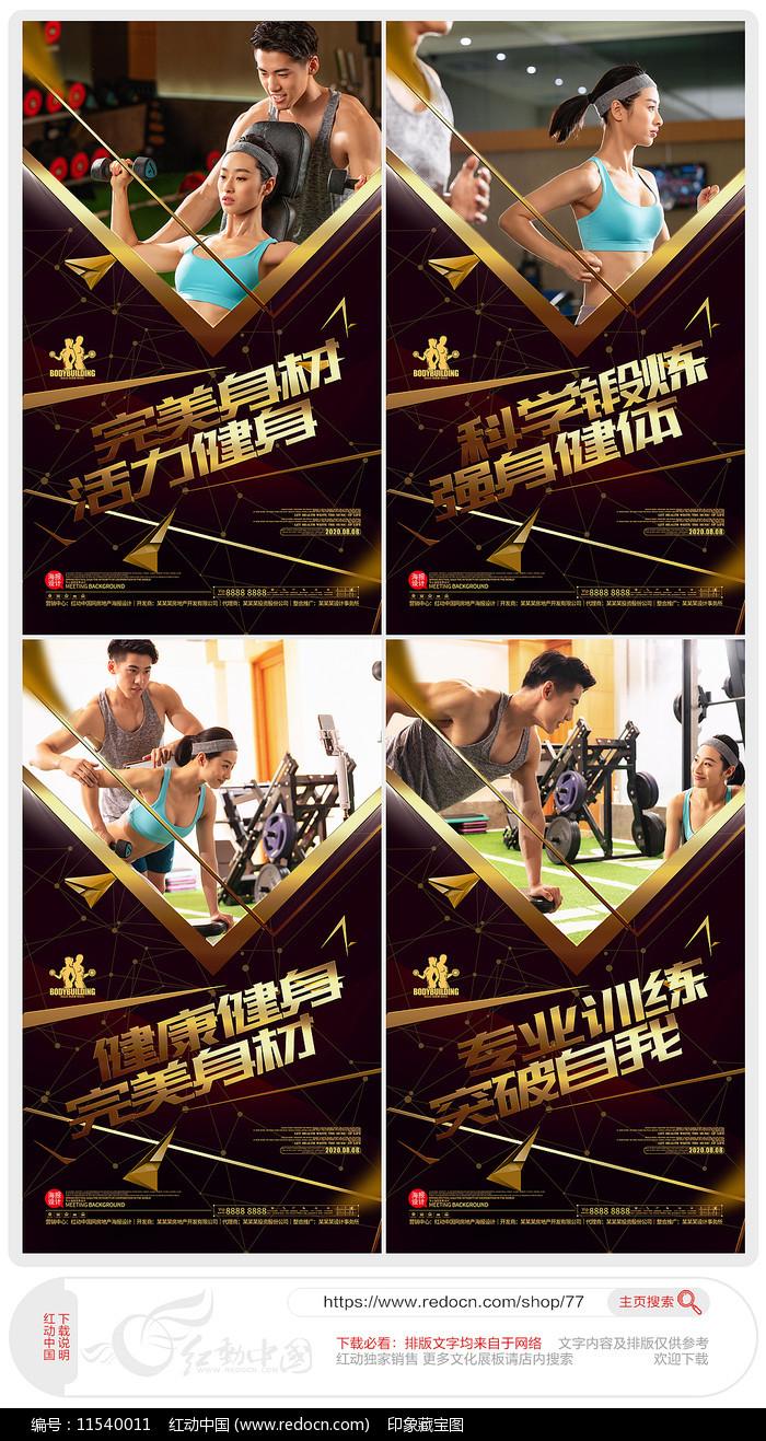 健身俱乐部健身标语展板设计图片
