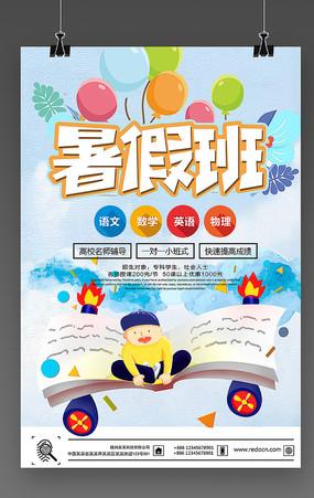 简约暑假班招生海报设计