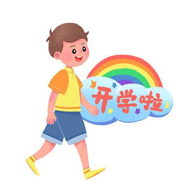 开学季男孩开心走路图