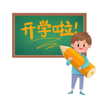 开学季男孩手抱铅笔黑板上写字