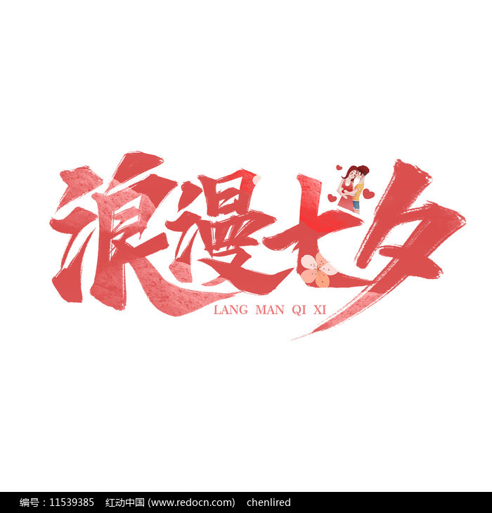 浪漫七夕粉色艺术字图片