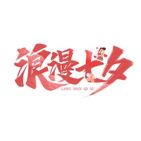 浪漫七夕粉色艺术字