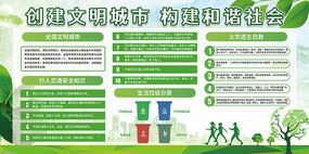 绿色创建全国文明城市构建和谐社会展板