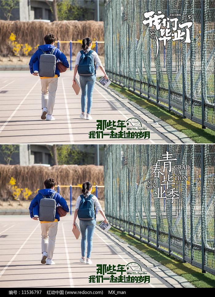 青春毕业季校园爱情海报图片