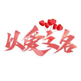 七夕节以爱之名粉色艺术字