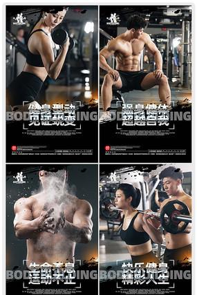 生命不息运动不止运动健身展板设计