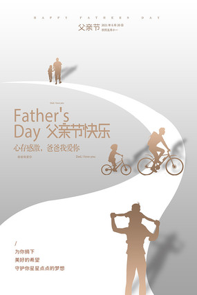 时尚简约父亲节创意海报设计