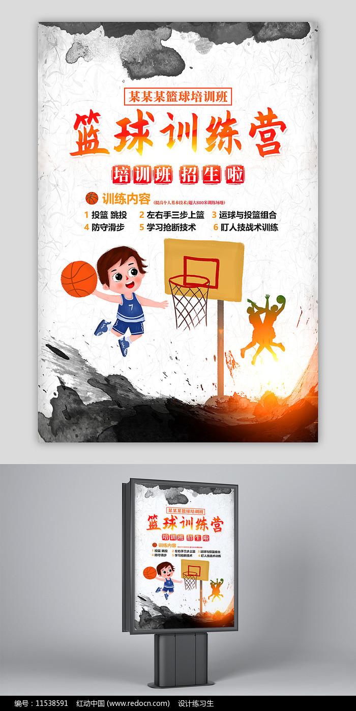 水墨风篮球培训班招生海报图片