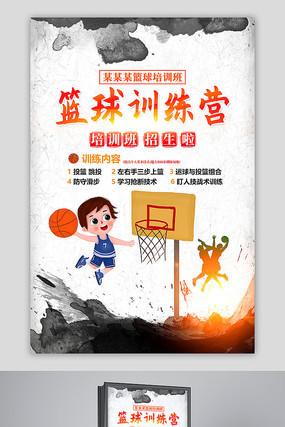 水墨风篮球培训班招生海报