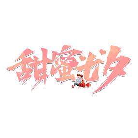 甜蜜七夕粉色艺术字