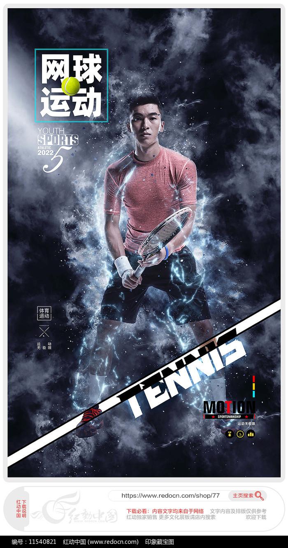 網球運動海報設計