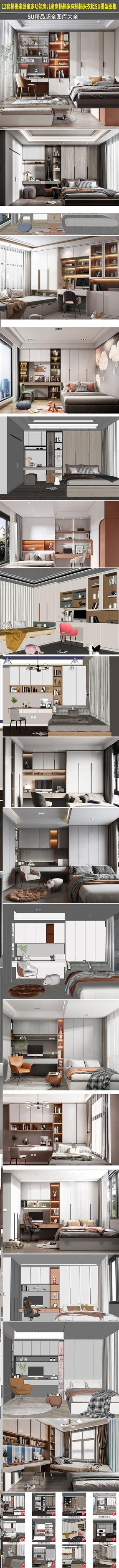 现代卧室榻榻米床模型