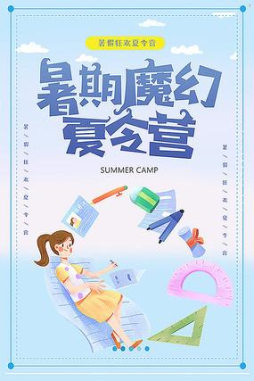原创独家暑假夏令营海报设计