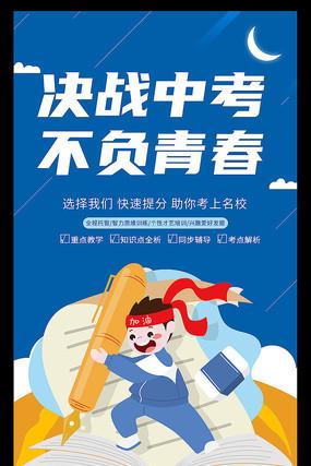 中考冲刺海报