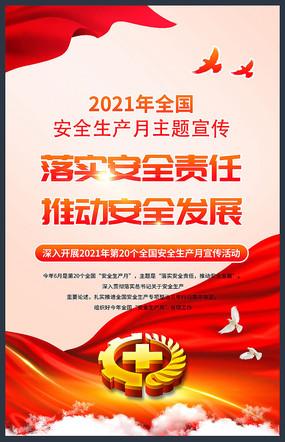 2021推动安全发展安全生产宣传展板设计