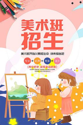 创意独家美术培训海报设计