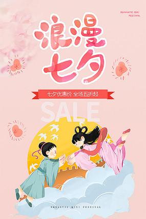 创意浪漫七夕海报设计