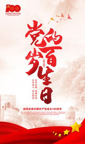 党的百岁生日建党100周年海报