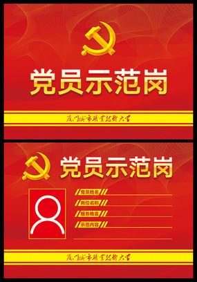 党员示范岗桌牌