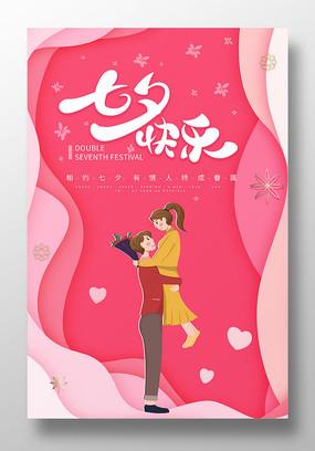 红色折纸风七夕情人节海报