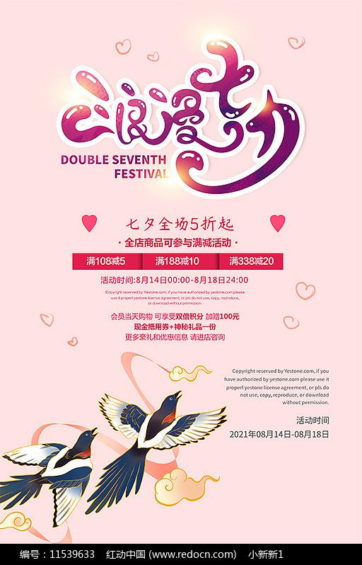 简约创意浪漫七夕海报设计图片