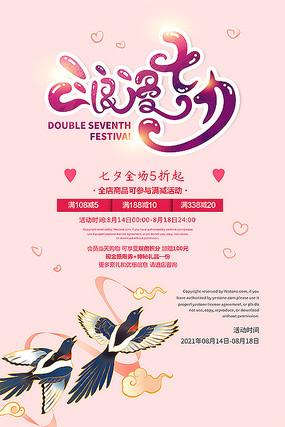 简约创意浪漫七夕海报设计