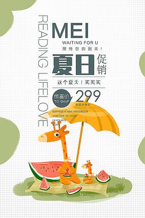 简约创意夏日促销海报设计