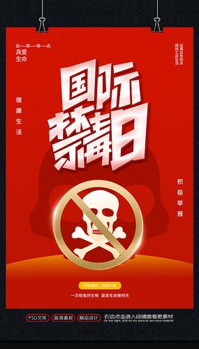 简约国际禁毒日海报