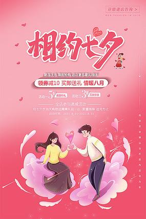 简约唯美浪漫七夕海报设计