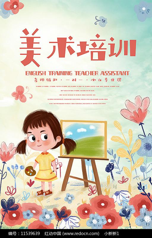 卡通创意美术培训班海报设计图片