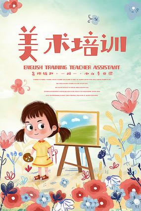 卡通创意美术培训班海报设计