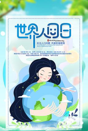 卡通世界人口日宣传公益宣传海报