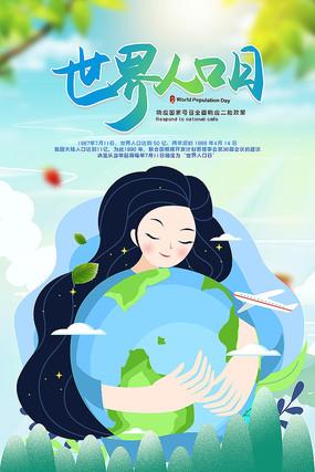 蓝色清新世界人口日公益海报