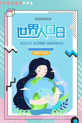 蓝色世界人口日宣传海报