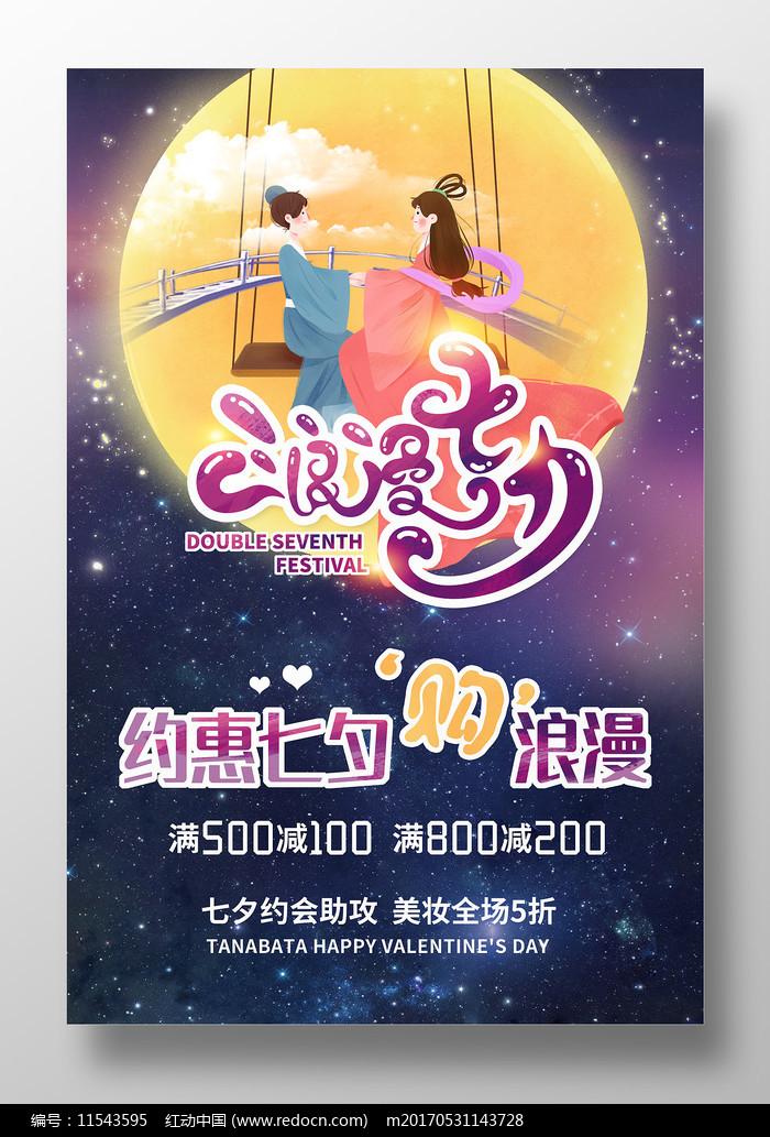 梦幻卡通浪漫七夕促销海报图片