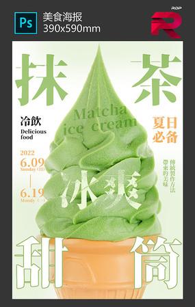 抹茶甜筒海报设计