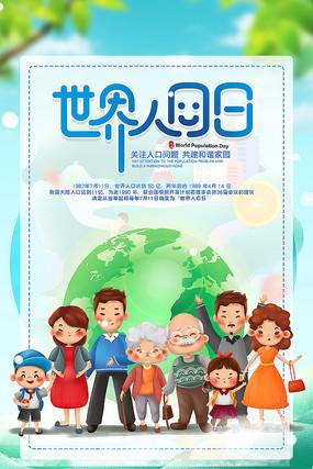 清新简约世界人口日公益海报