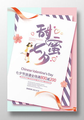 清新卡片风七夕情人节促销海报