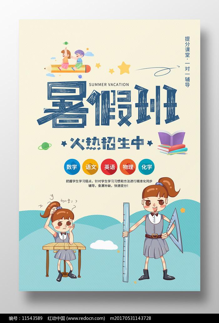 清新卡通风暑假培训班招生海报图片