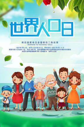清新世界人口日海报